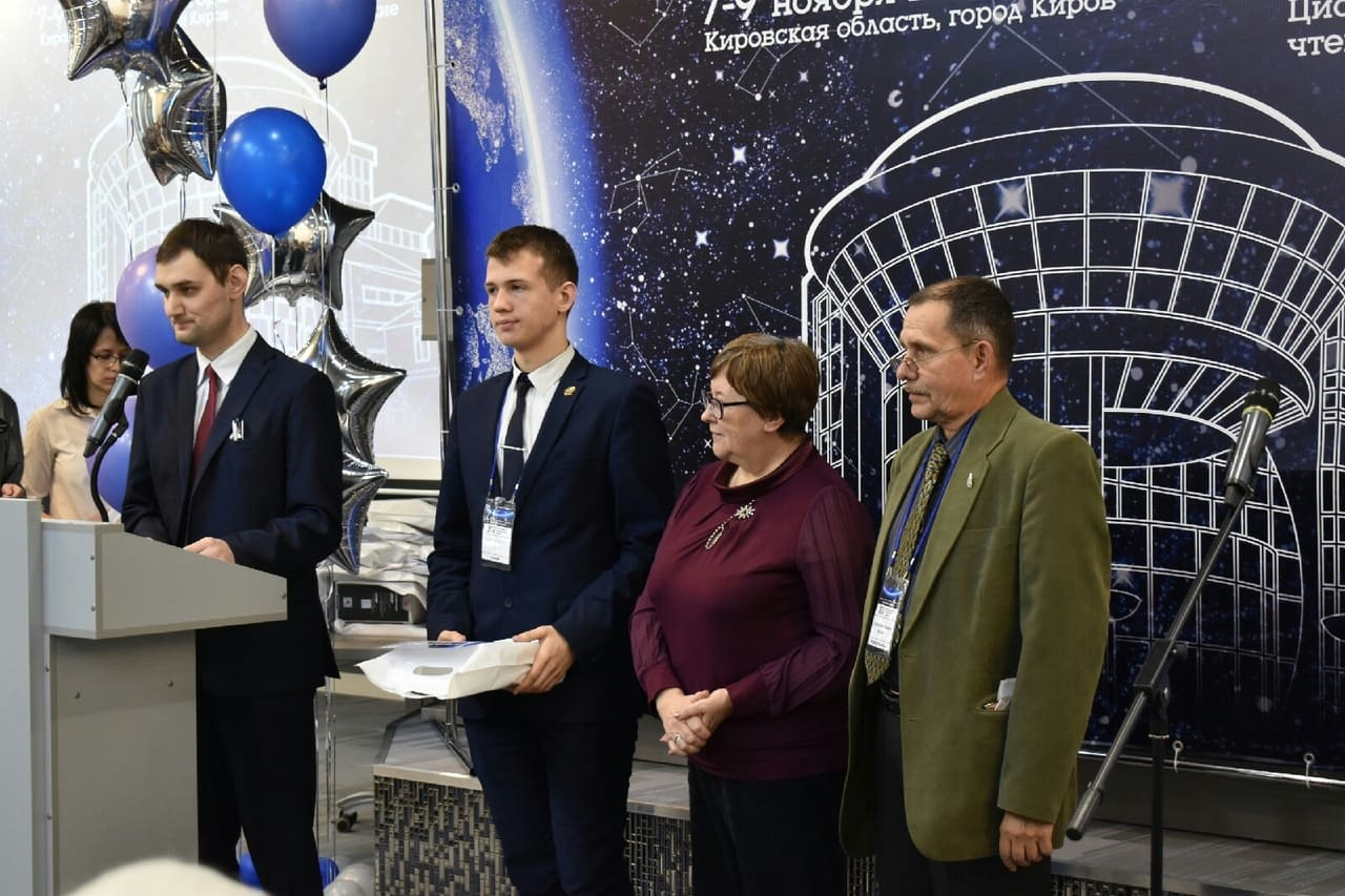 15 youth tsiolkovsky readings 2019 kirov 2