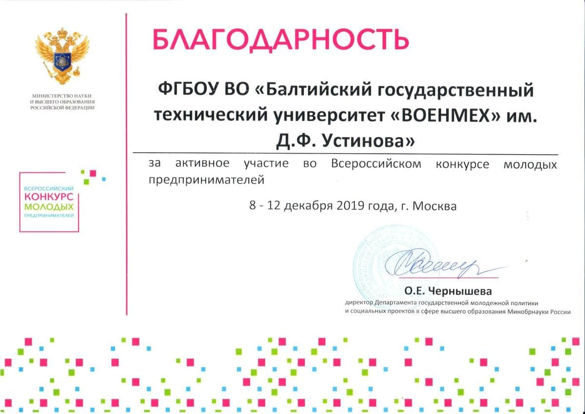 all russian competition of young entrepreneurs 2019 4