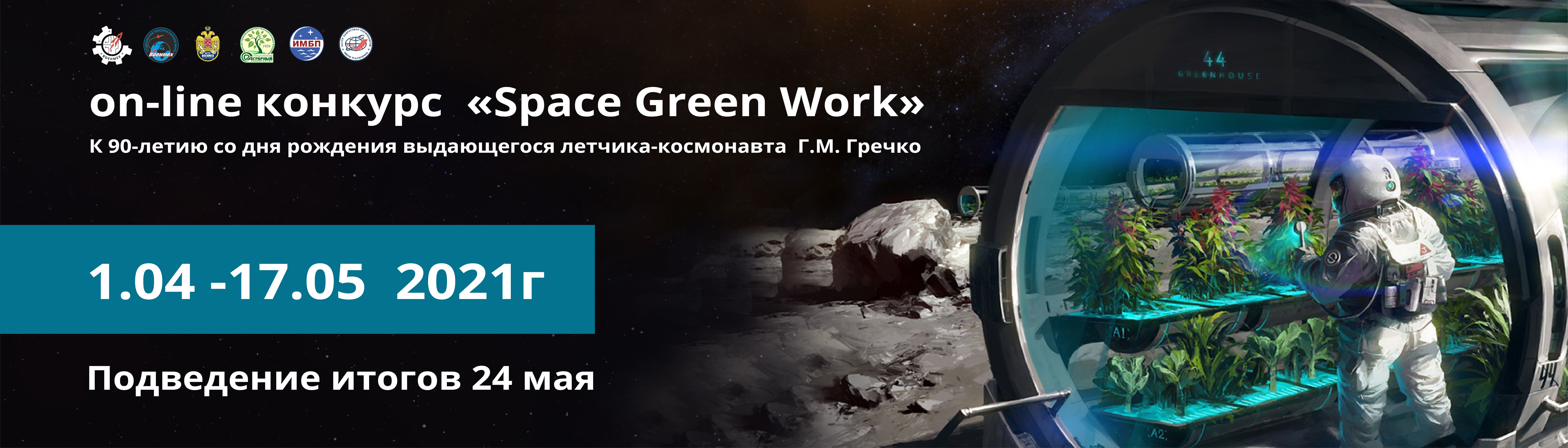 space green work 2021